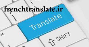 انجام سفارش ترجمه فرانسوی