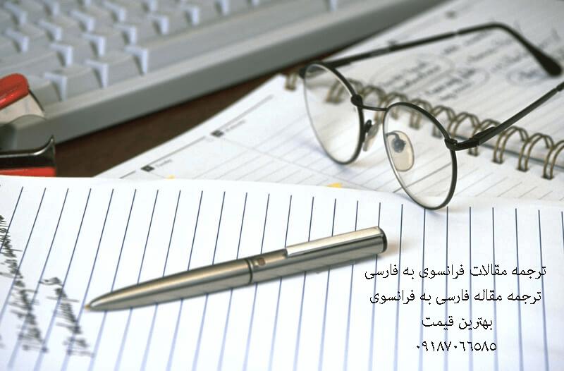 ترجمه مقالات فرانسوی