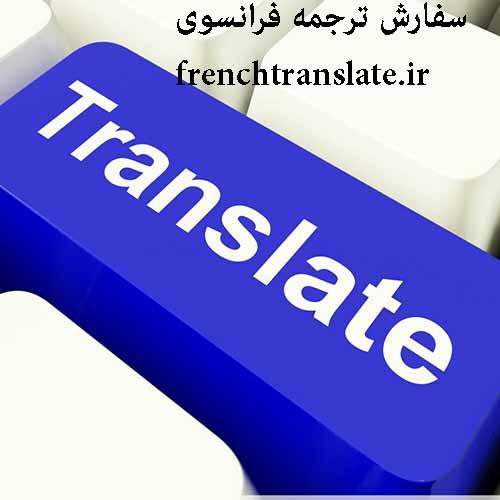 سفارش ترجمه فرانسوی