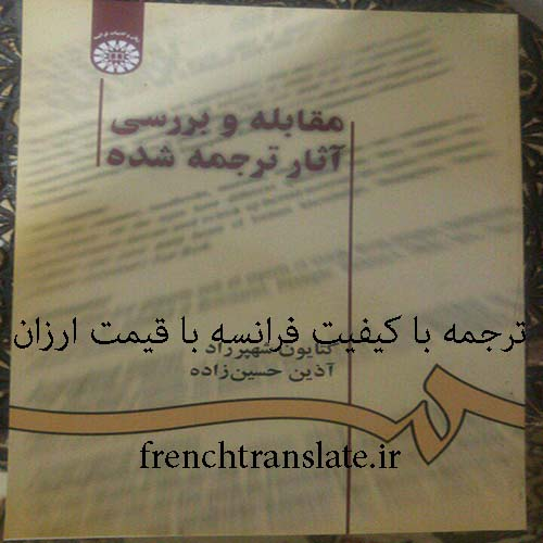 قیمت ترجمه فرانسه ارزان