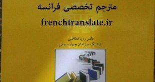 مترجم تخصصی فرانسه
