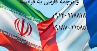 ترجمه فارسی به فرانسه و فرانسه به فارسی