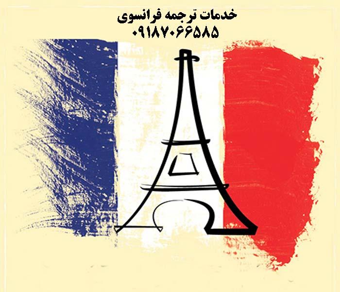 خدمات ترجمه فرانسه